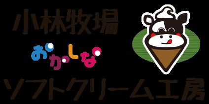 小林牧場 おかしなソフトクリーム工房 | 北海道江別市西野幌|小林牧場の新鮮な牛乳を使ったソフトクリームショップ